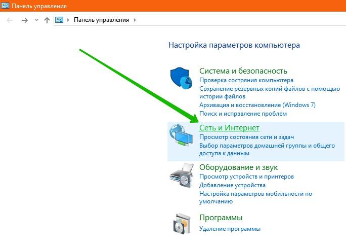 панель управления сеть и интернет Windows 10