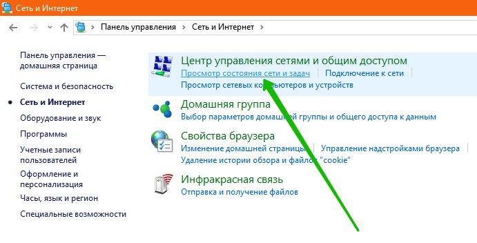 Просмотр состояния сети Windows 10