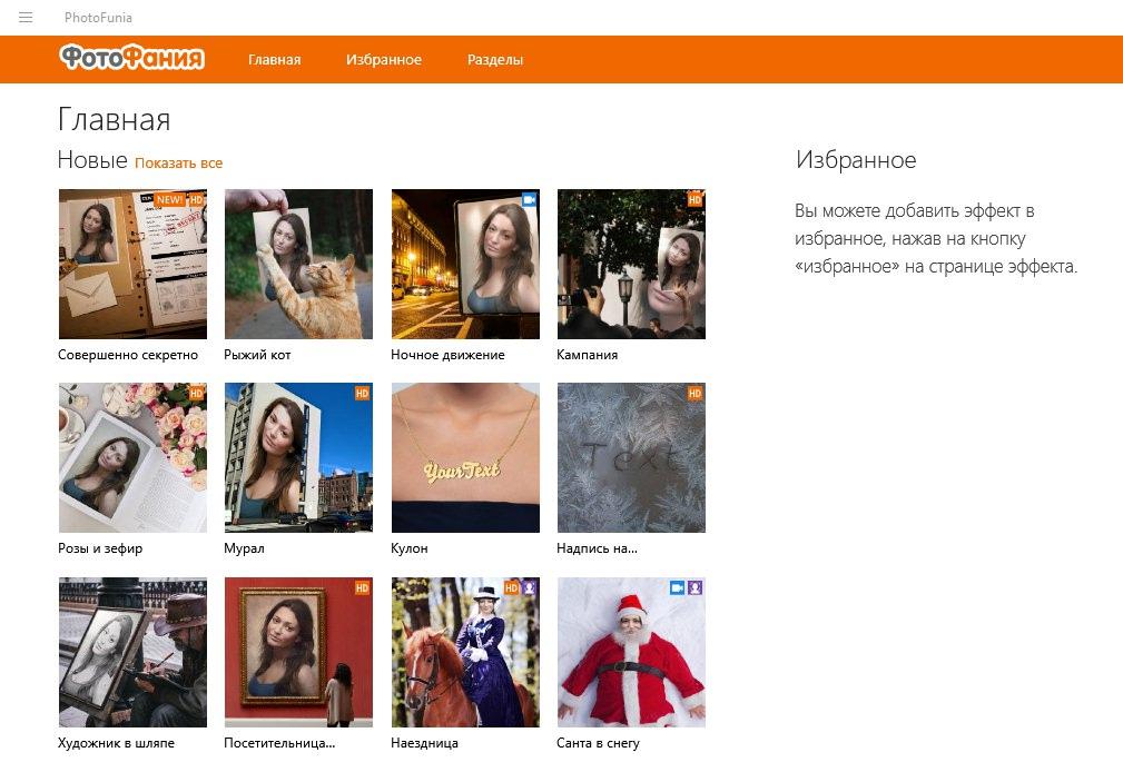 приложение фото