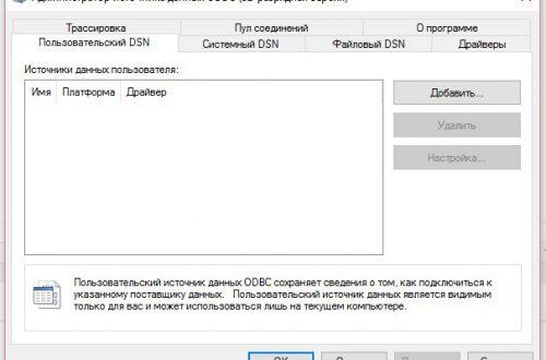 Источники данных ODBC 32 и 64 разрядная версия Windows 10
