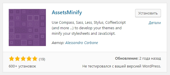 Assets Minify