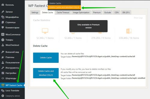 Удалить кэш CSS и JS плагин WordPress