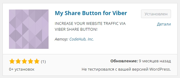 плагин wordpress viber