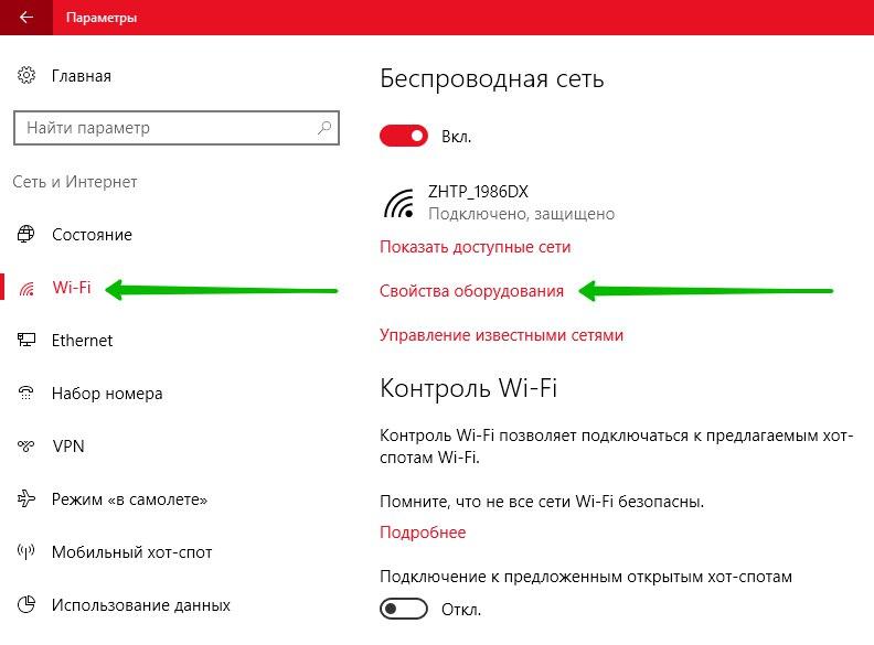 wi-fi windows 10