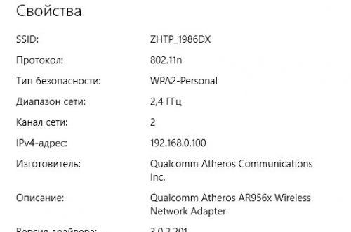 Свойства оборудования Wi-Fi Windows 10