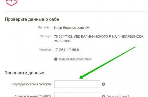 Госуслуги как подтвердить учётную запись в Сбербанк онлайн