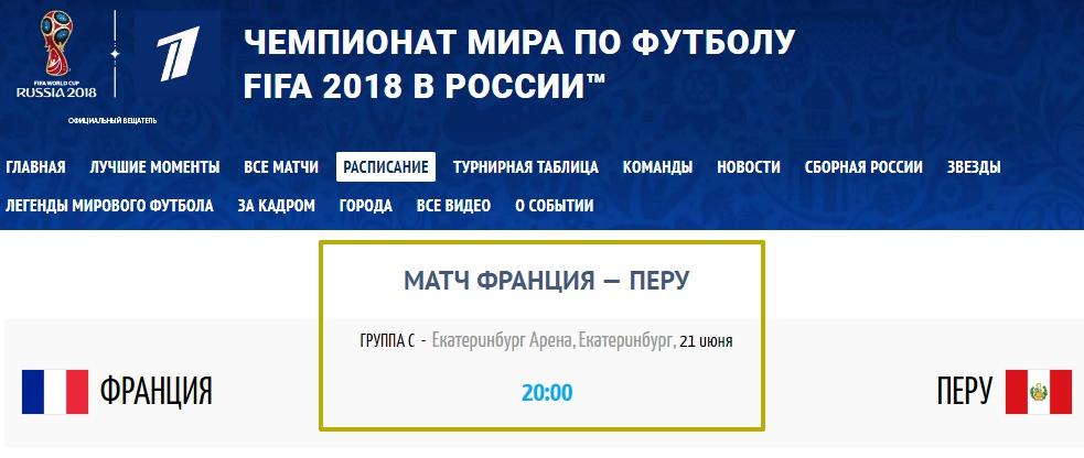 первый канал ЧМ по футболу 2018