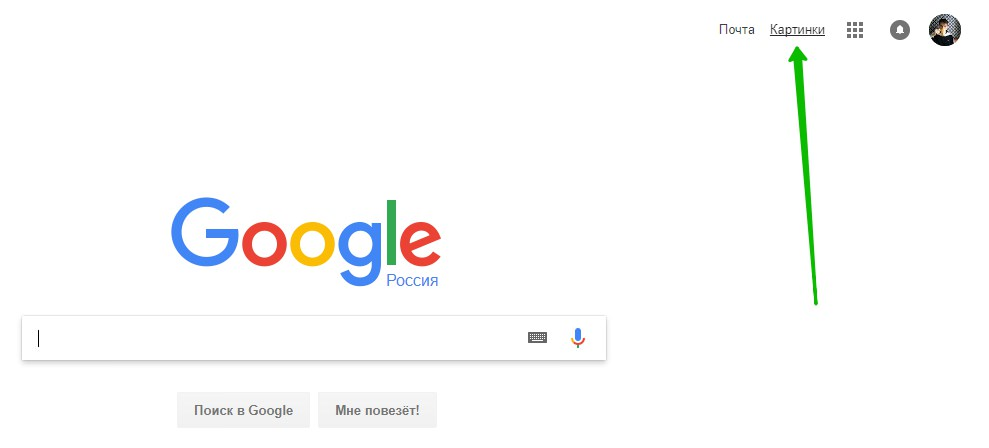 поиск гугл картинки