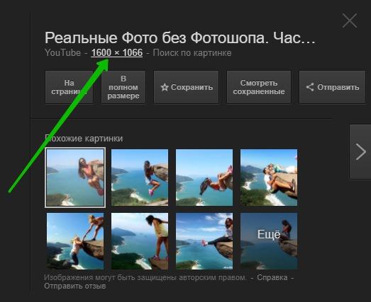 изменить размер фото гугл