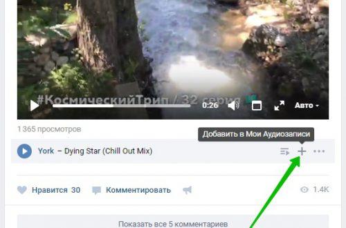 Как добавить музыку в ВК с компа вконтакте