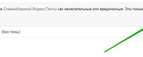 Яндекс почта спам как избавиться