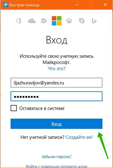 помощь Windows 10
