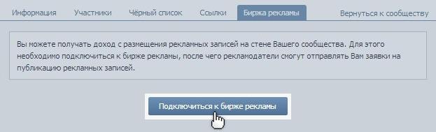 биржа реклама вконтакте