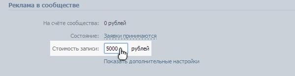 реклама стоимость вконтакте