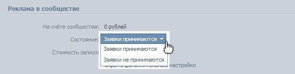 заявки реклама вконтакте