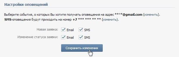 реклама вконтакте sms email