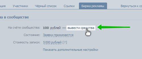 Вывести деньги Вконтакте реклама