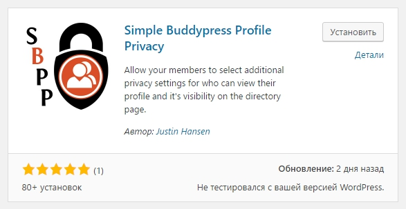 Simple Buddypress Profile Privacy
