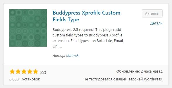BuddyPress Xprofile Custom Fields Type