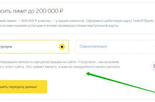 Как получить виртуальную карту Тинькофф Банка бесплатно