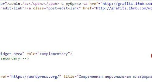Как найти и удалить закодированные ссылки на сайте wordpress