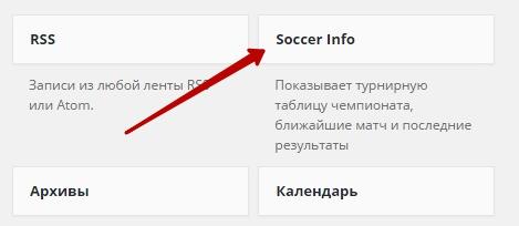 Супер плагин wordpress для любителей футбола !
