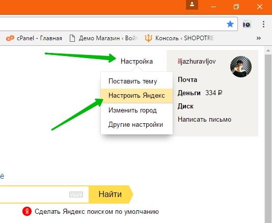 настроить Яндекс
