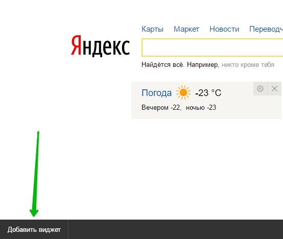 добавить виджет Яндекс