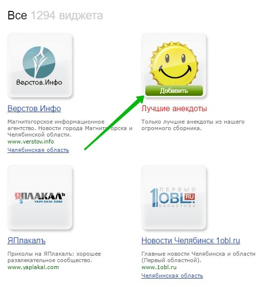 виджеты Яндекс