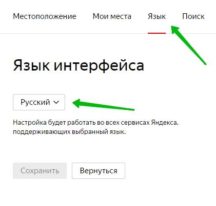 язык Яндекс настроить