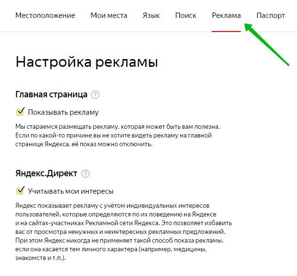 настройка рекламы Яндекс