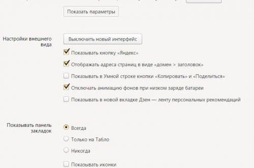 Настройки Яндекс браузера Как настроить Инструкция