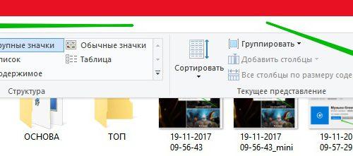 Как скрыть папку в Windows 10