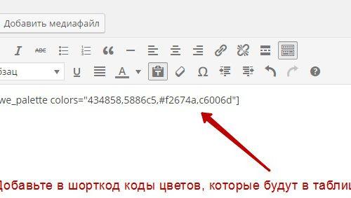 Как сделать таблицу с html кодами цветов ? шорткод