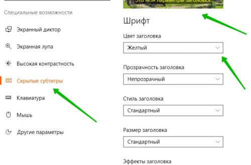 Настроить субтитры Windows 10
