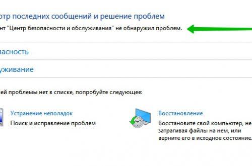 Центр безопасности и обслуживания Windows 10