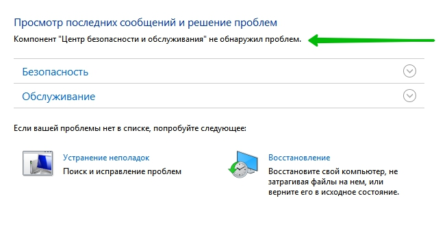проблемы на Windows 10