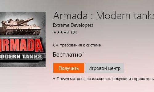 Armada Modern Tanks играть бесплатно на Windows