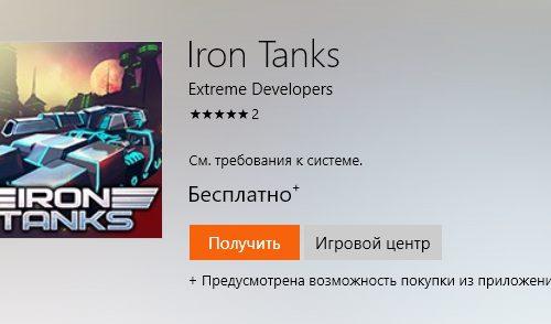 Iron Tanks играть бесплатно на Windows