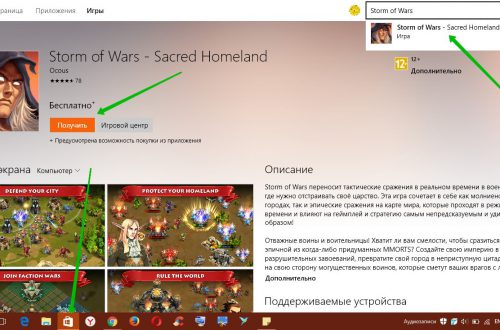Storm of Wars Sacred Homeland обзор игры Windows 10