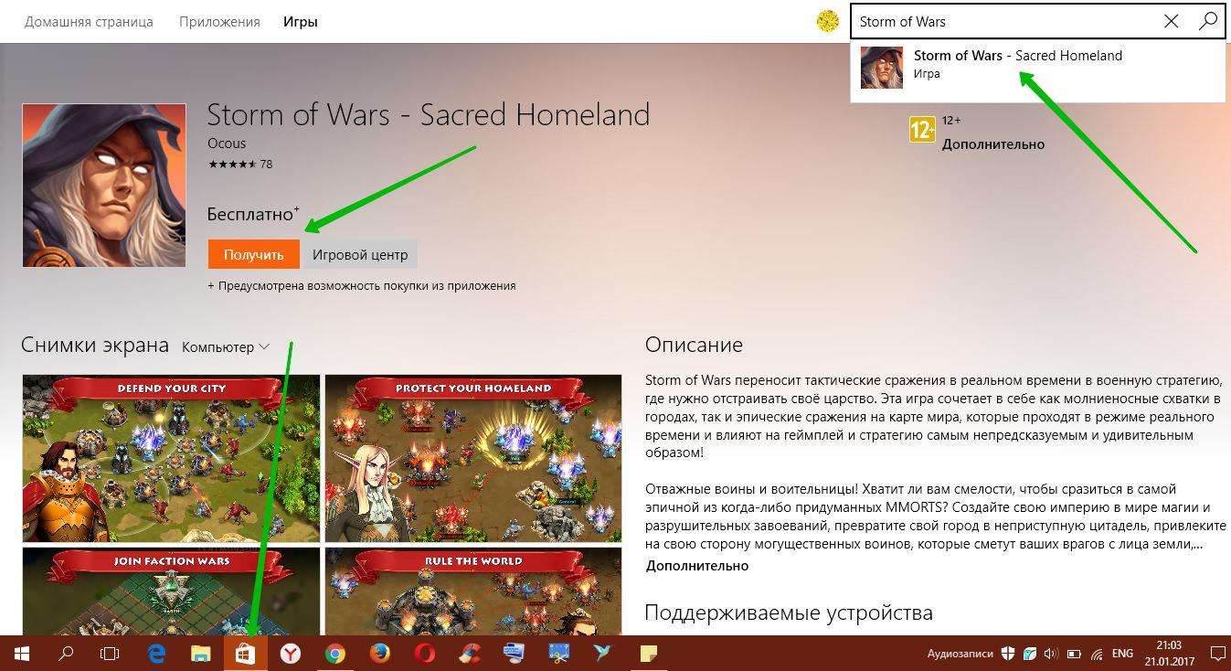 Storm of Wars Sacred Homeland
