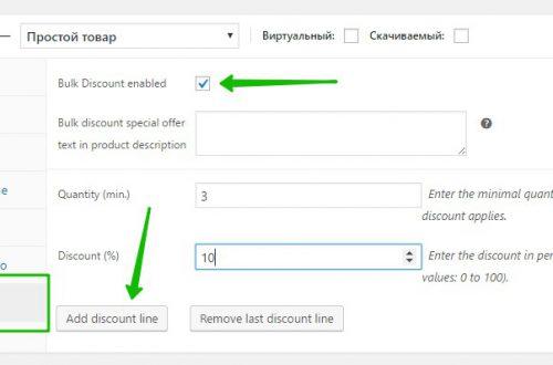 WooCommerce Bulk Discount скидка количество товаров