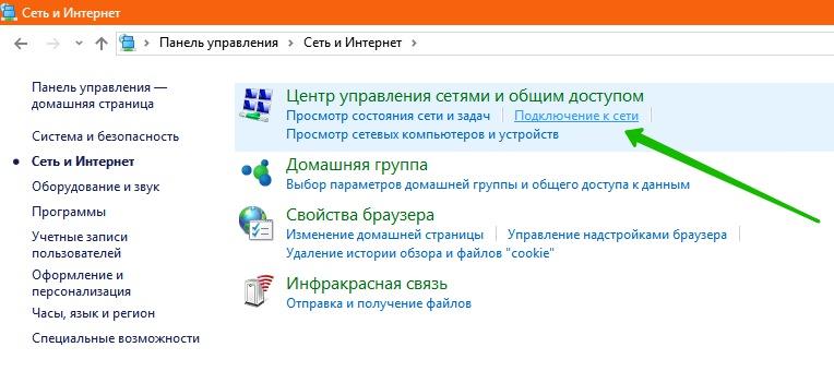подключение к сети Windows 10