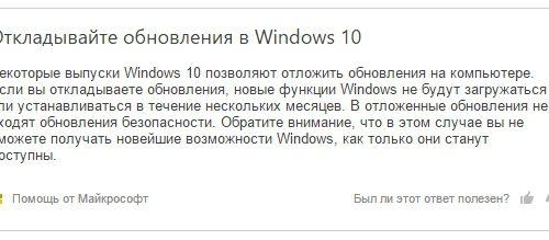 Как временно отключить обновления на Windows 10 ?