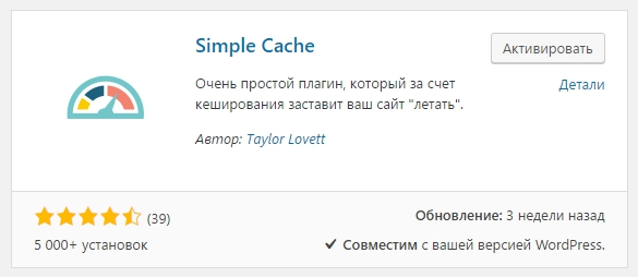 Simple Cache WordPress