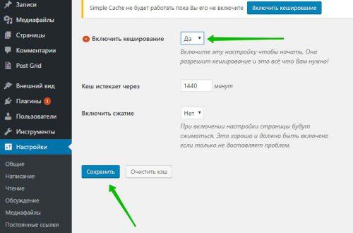 Simple Cache простой кэш на сайт WordPress плагин