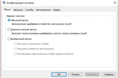 Конфигурация системы на компьютере Windows 10
