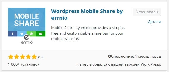 Mobile Share by errnio