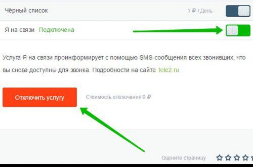 Управление услугами Теле2 онлайн