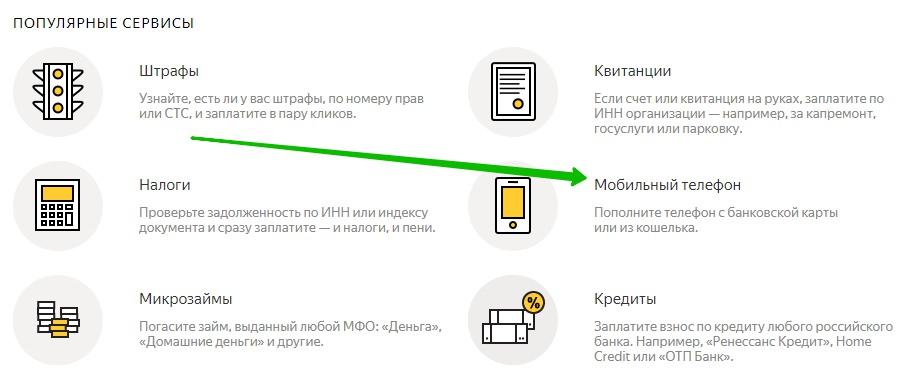 мобильный перевод